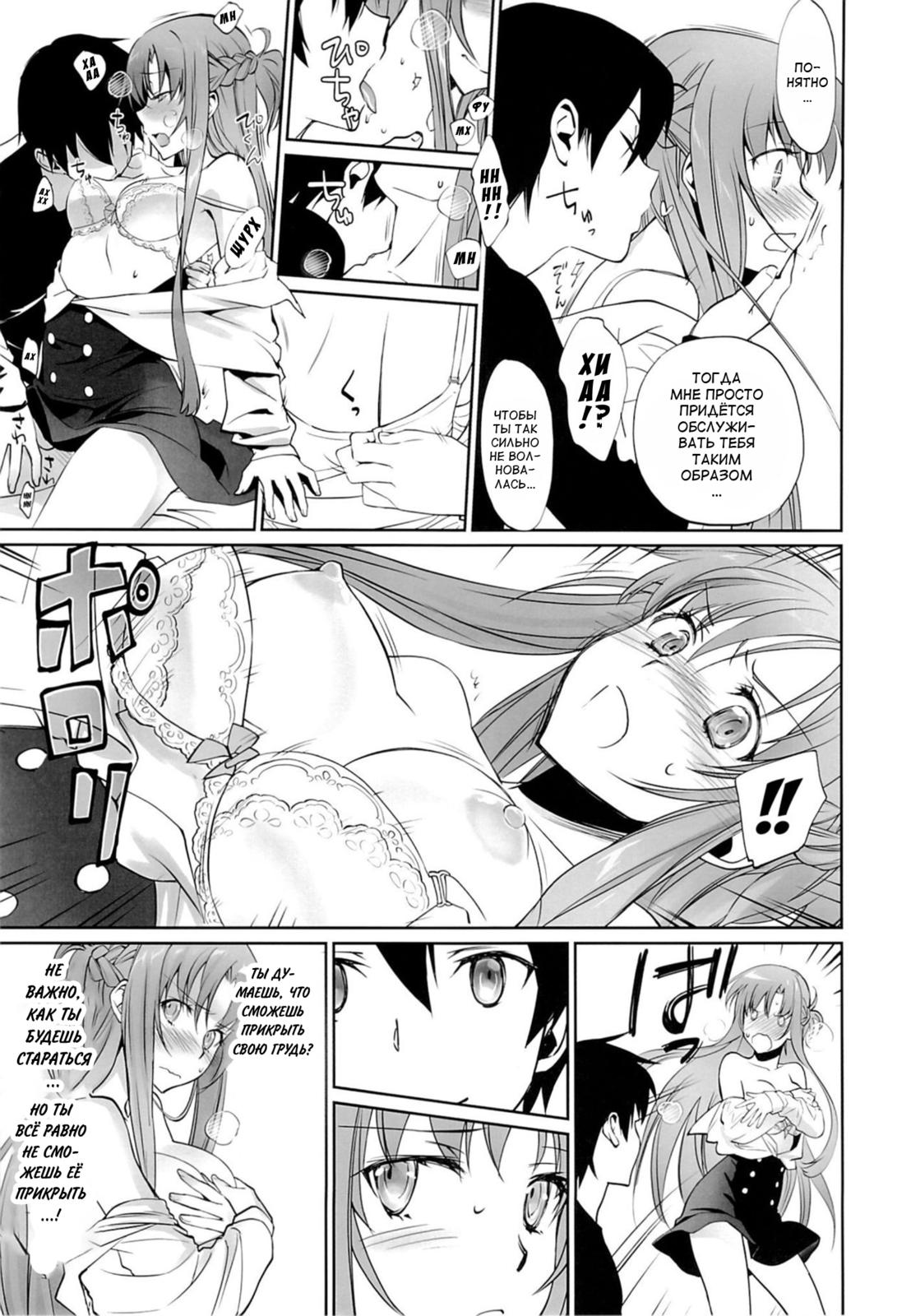 Turnover / Оборот SAO Асуна хентай манга - Сиськи, романтика, инцест, измена, большие сиськи